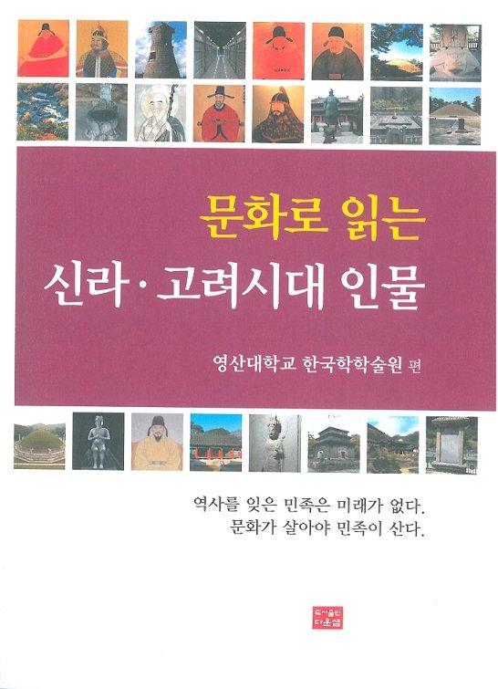 와이즈유, '문화로 읽는 신라·고려시대 인물' 발간