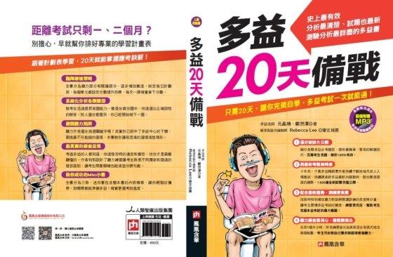 토익 20일 벼락치기 중국어(번체자) 표지 이미지 /사진제공=파고다교육그룹