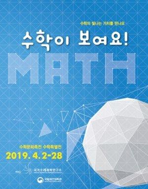 사진제공=수학사랑