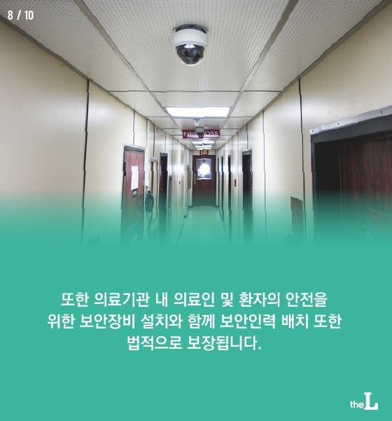 """[카드뉴스] """"비극 다시는 없어야 """" 임세원 법 국회통과"""