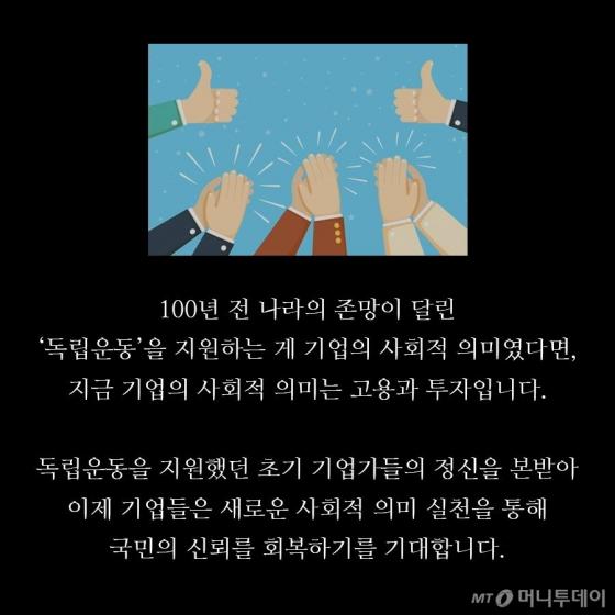 [카드뉴스]100년 전 목숨 걸고 독립자금 댄 민족기업들