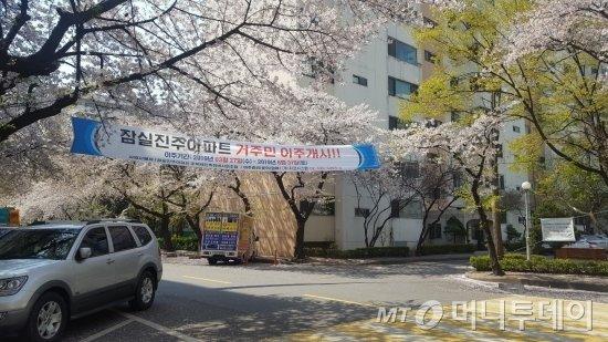 잠실 진주아파트 단지안에 이주개시 플래카드가 걸려 있다. /사진=송선옥 기자