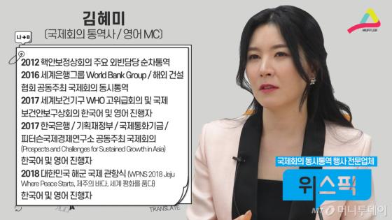 김혜미 위스픽 국제회의 통역사