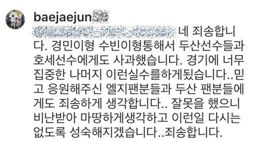"""'사구' LG 배재준, 사과의 글 게재 """"죄송, 비난받아 마땅"""""""