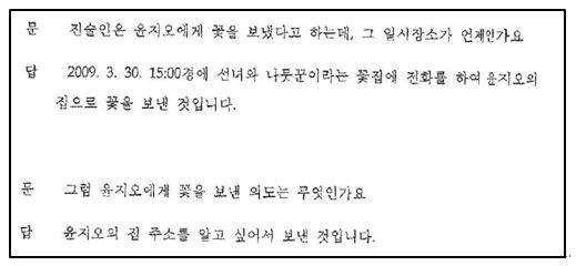 """윤지오씨, 사건 당시 """"꽃바구니에 카드 없었다"""" 경찰 기록"""