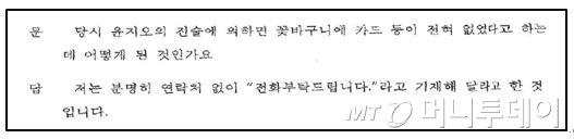 [전문]윤지오씨 휴대폰 연락처에 '머니투데이 김건우' 이름 저장