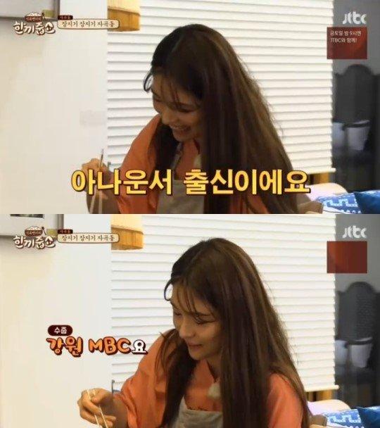 배수빈 아나운서./사진=JTBC '한끼줍쇼' 캡처