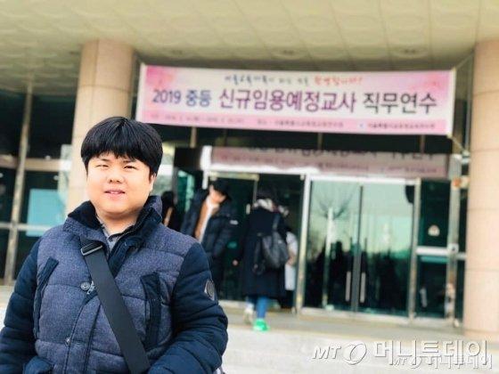 류씨가 올 2월14일 중등 신규임용예정교사 직무연수를 받으러 온 모습. /사진=류창동씨 제공