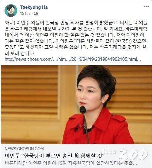 """이언주 """"한국당 오라면 간다"""" vs 하태경 """"잘 가세요"""""""