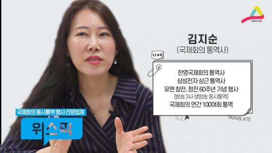김지순 위스픽 국제회의 통역사