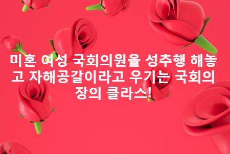 사진제공=민경욱 의원 페이스북
