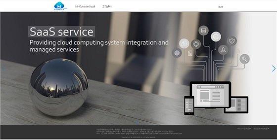 M-Console SaaS 서비스 화면/사진제공=인프라닉스