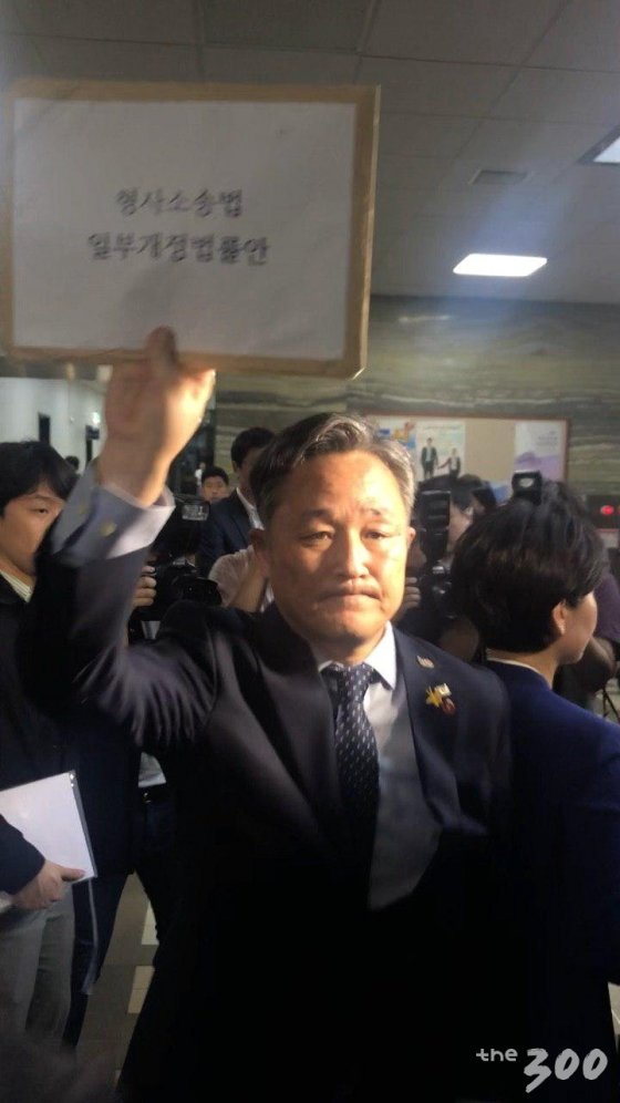 표창원 의원이 형사소송법·검찰청법 개정안 제출 위해 의안과 앞에 도착해 한국당 의원들의 제지를 받고 있다/ 사진=김하늬 기자
