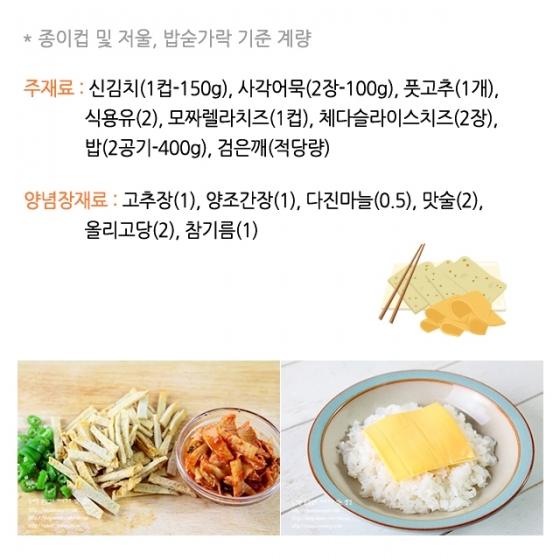 """[뚝딱 한끼] """"주말엔 아빠가 요리사""""…김치치즈덮밥"""