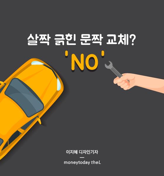 [카드뉴스] 살짝 긁힌 문짝 교체? 'NO'