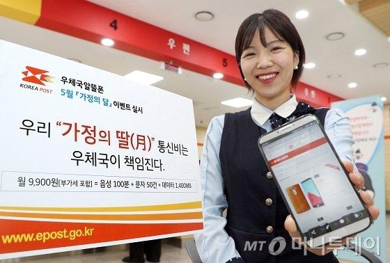 우정사업본부(우본)는 30일 5월 가정의 달을 맞아 우체국을 통해 지정된 알뜰폰(MVNO) 요금제에 가입하는 고객에게 휴대전화 단말을 공짜로 제공하는 이벤트를 진행한다고 밝혔다. /사진제공=우정사업본부