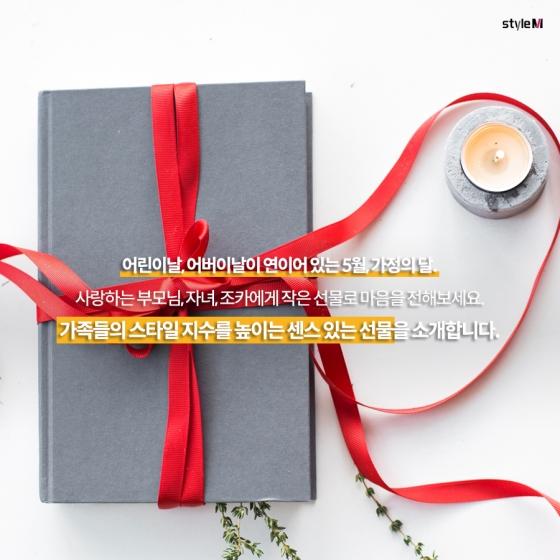 [카드뉴스] 미리 준비하자…가정의 달 선물 추천템 6