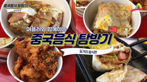 중국음식탐방의 마지막, 길거리 음식편