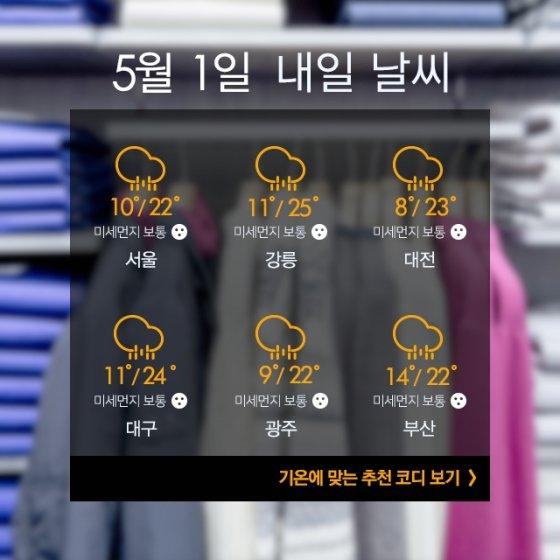 [내일뭐입지?] 화창한 날씨…레몬빛 패션 어때요?