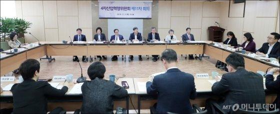 [사진]'4차 산업혁명위원회 제11차 회의'