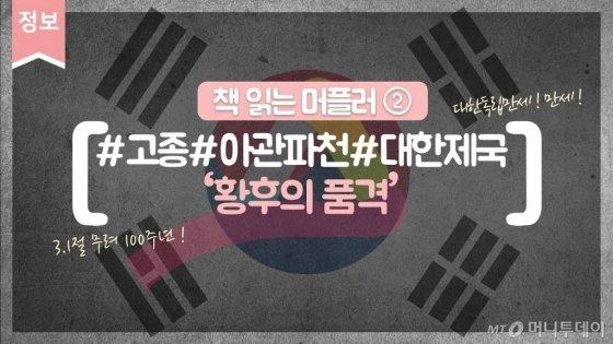 가상의 '2018 대한제국'을 배경으로 한 드라마 '황후의 품격'을 뜯어보자.
