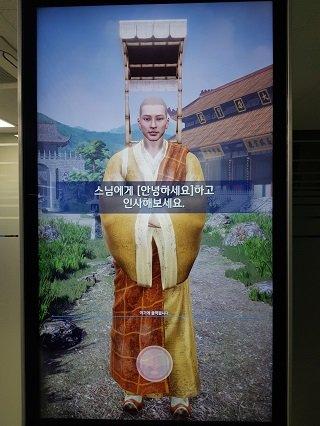 대화형 역사인물 인공지능 콘텐츠 '혜초스님'/사진제공=포켓메모리