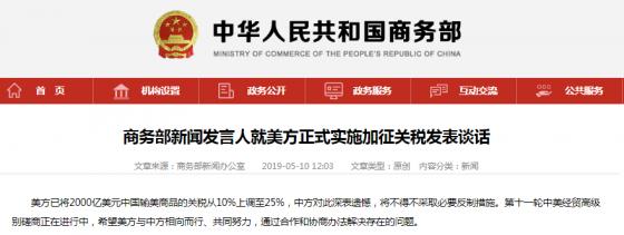 미국의 관세 인상에 대한 중국 상무부 대변인 담화.