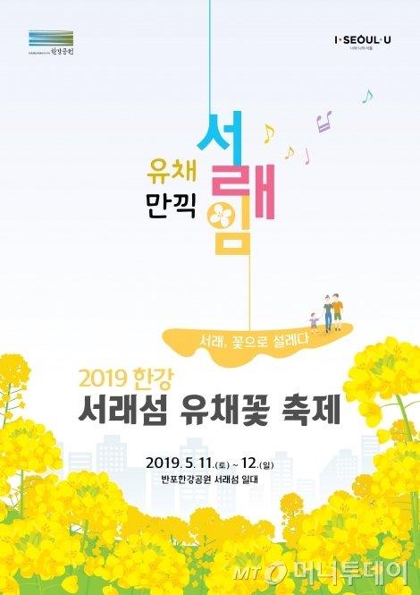 유채꽃 축제 포스터./자료=서울시 제공