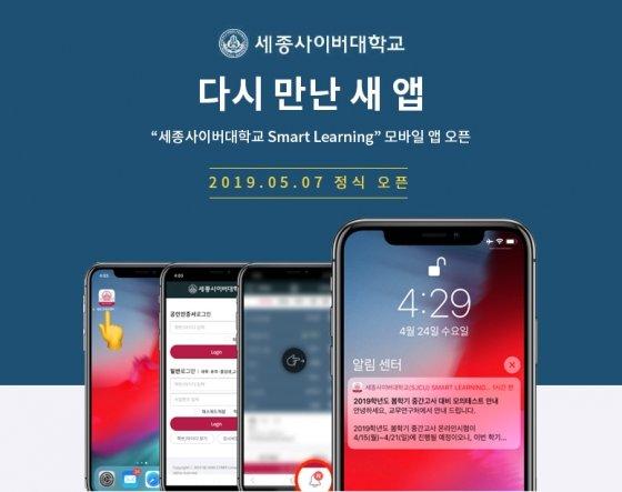 세종사이버대, 스마트러닝 모바일 앱 신규 오픈