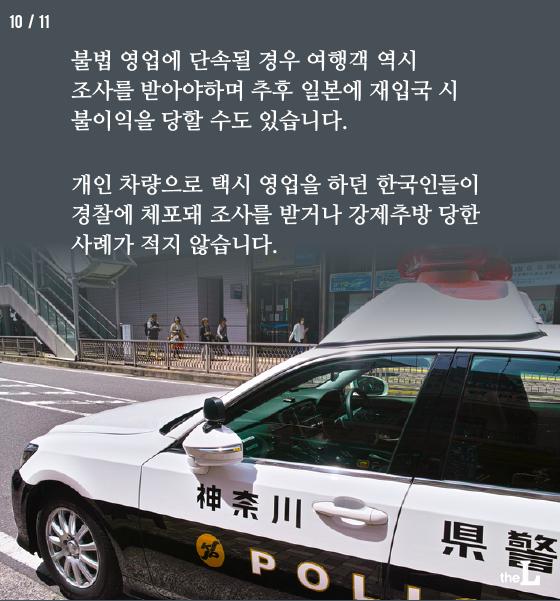 [카드뉴스] 일본 '백색 택시' 타면 안돼요!