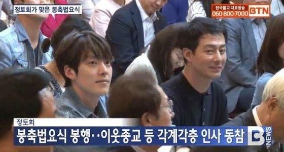 사진=BTN불교TV 방송화면