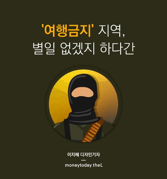 [카드뉴스] '여행금지' 지역, 별일 없겠지 하다간…