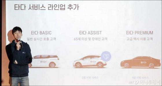 박재욱 VCNC 대표가 지난 2월21일 오전 서울 성동구 헤이그라운드에서 열린 택시 협업 모델 '타다 프리미엄' 미디어 데이에서 브리핑을 하고 있다.<br>'타다 프리미엄'은 준고급 택시 서비스로 법인택시와 개인택시 모두 참여가 가능하다. 이동의 기본을 고려하는 타다 플랫폼의 서비스 기준을 지키면서 보다 합리적인 가격의 프리미엄 서비스를 제공해 기존에 없던 새로운 이동 시장을 창출한다는 계획이다./사진=김창현 기자