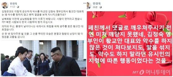 /사진=민경욱 자유한국당 대변인 페이스북 캡처
