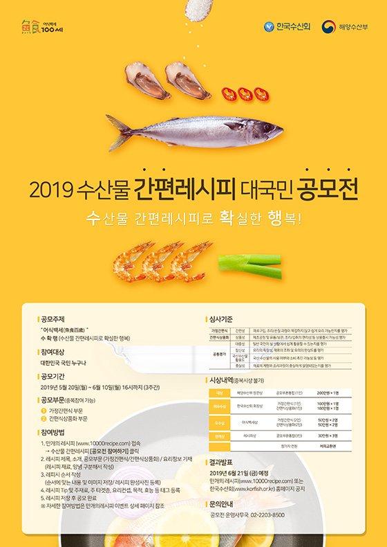 수산물 간편조리법 대국민 공모전 포스터/사진제공=해양수산부