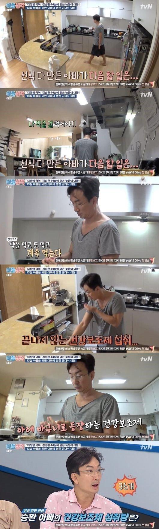 '하루 담배 4갑' 대장암 걸렸던 김승환, 영양제 36알 '폭풍흡입'