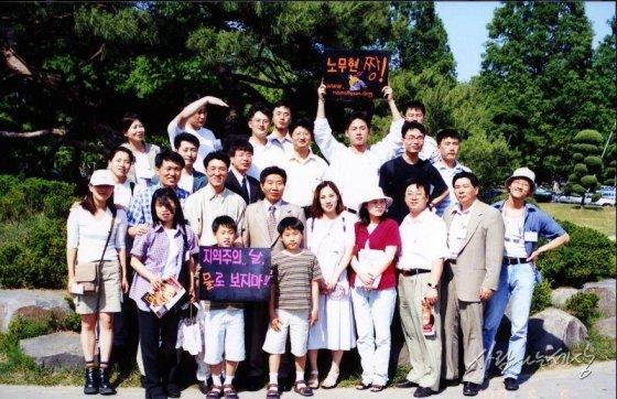 2000년 6월6일 팬클럽 '노무현을 사랑하는 사람들의 모임(노사모)'와 함께/사진=사람사는세상 노무현재단