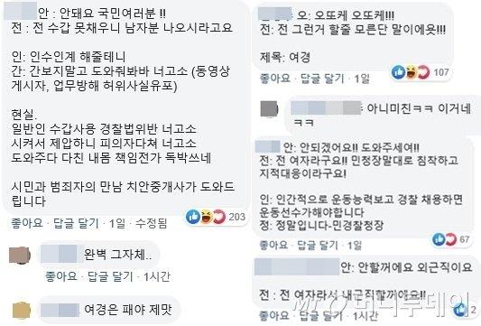 사진='경찰청(폴인러브)' 공식 페이스북 계정
