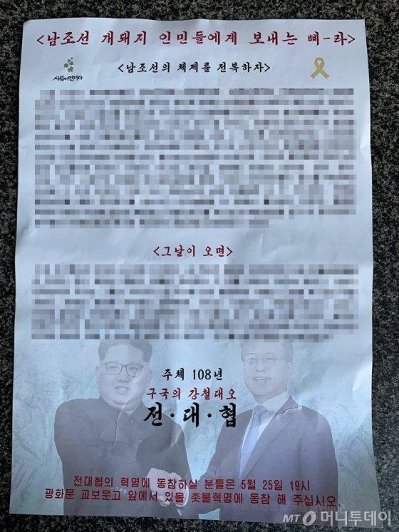 23일 오전 서울 중구 프레스센터에서 뿌려진 삐라. /사진제공=서울 남대문경찰서