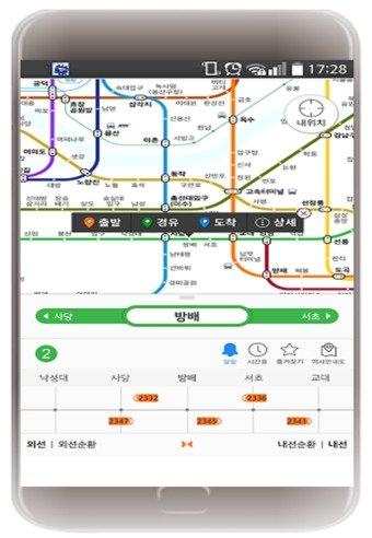 '또타지하철' 앱 도착알림 서비스 화면./사진제공=서울교통공사