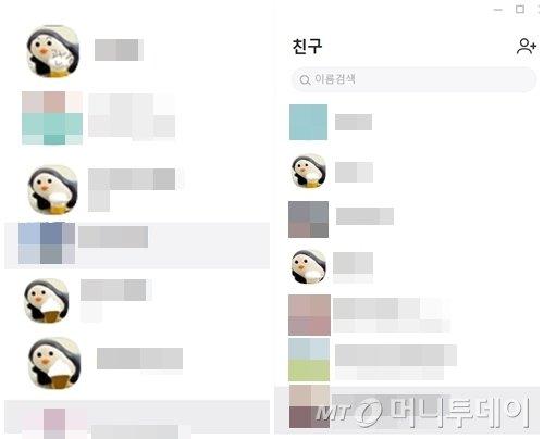 '펭귄 프사'로 카카오톡 메신저 프로필 사진을 바꾼 사람들./사진=한민선 기자