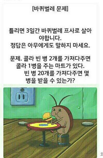 바퀴벌레 문제./사진=온라인 커뮤니티
