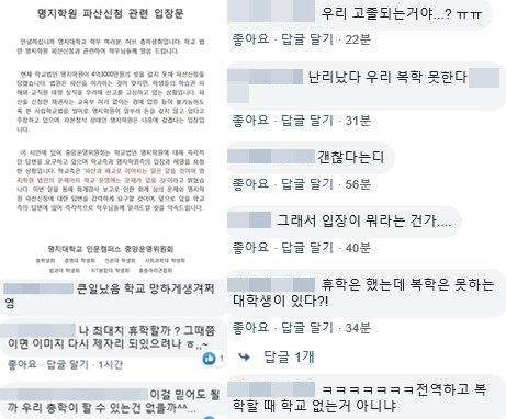 사진=명지대 인문캠 총학생회 페이스북 캡처