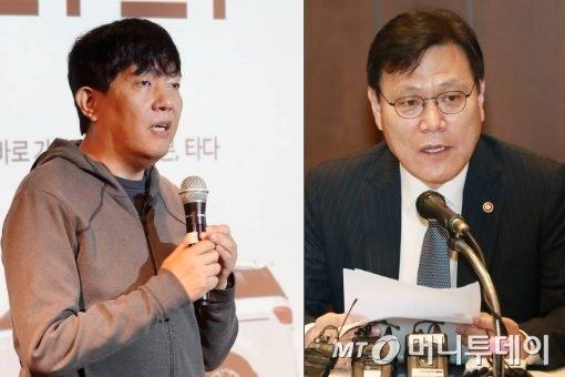 최종구 금융위원장(사진 오른쪽)과 이재웅 쏘카 대표.