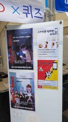 스몸비 관련 안내 포스터/사진=류준영 기자
