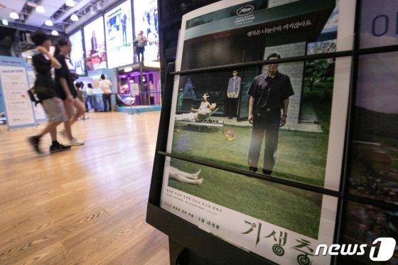 26일 서울 시내의 한 영화관에 개봉을 앞둔 영화 기생충 팜플랫이 전시돼 있다. /사진=뉴스1