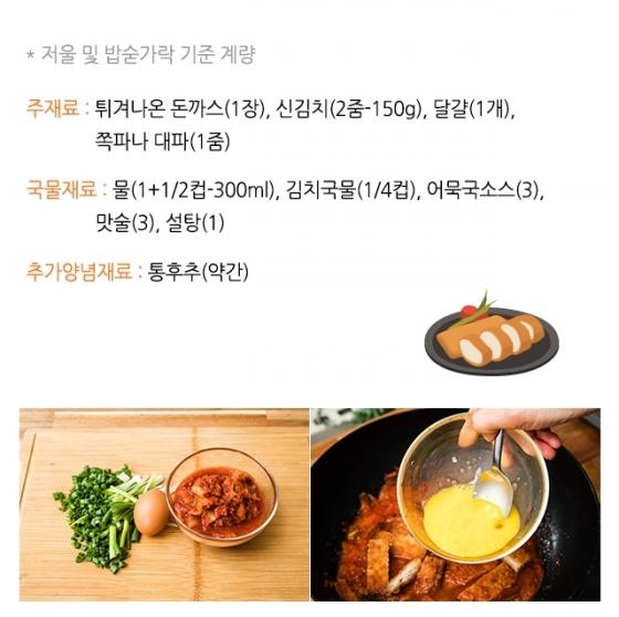 """[뚝딱 한끼] """"냉동실 털기""""…돈까스김치나베"""
