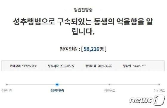 (청와대 국민청원 홈페이지 캡처) © 뉴스1