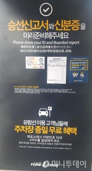 이랜드크루즈 매표소에 써있는 신분증 확인과 승선신고서 작성 안내서다. /사진=김태현 기자