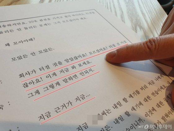 30일 오후 서울 모처에서 'Q리더코인'에 투자자 이모씨(59·여)를 만났다. 사진은 이씨가 경찰에 제출한 회사 주요 모집책들의 녹취록이다. /사진=최동수 기자